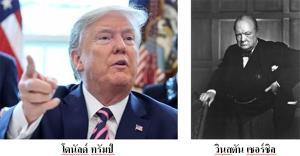 เทียบชั้น Churchill และ FDR