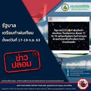 ข่าวปลอม! รัฐบาล เตรียมทำฝนเทียมตั้งแต่วันที่ 17-19 ก.ย. 63