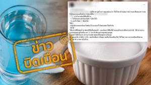 ข่าวบิดเบือน! ไฮโดรเจนเปอร์ออกไซด์ผสมเบกกิ้งโซดา ลดคราบกาแฟตามซอกฟันได้ไม่มีผลข้างเคียง