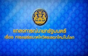 """""""บิ๊กตู่"""" แถลงเตือนชุมนุมเสี่ยงโควิดระบาดซ้ำ หวั่นล็อกดาวน์ทำลาย ศก. จี้เห็นใจคนไทยที่เหลือ"""
