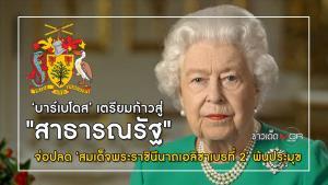 """""""บาร์เบโดส"""" เตรียมก้าวสู่สาธารณรัฐ จ่อปลด """"สมเด็จพระราชินีนาถเอลิซาเบธที่ 2"""" พ้นประมุข"""