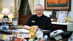 """[คำต่อคำ] SONDHI TALK : """"ทางตัน"""" ประเทศไทย รัฐบาลไร้คุณภาพ """"ม็อบเด็ก"""" หลงตัวเอง เอาแต่ใจ"""
