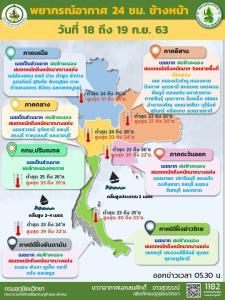 """อุตุฯ เตือนวันนี้ """"พายุโนอึล"""" ถล่มหนัก 56 จว. ฝนตกหนัก-เสี่ยงน้ำท่วมฉับพลัน-คลื่นทะเลสูง กทม.โดนร้อยละ 40"""