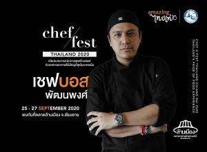 """พบผู้ชายสายหมี """"โอ๊ต - ป๊อบ"""" ในงาน Chef/Fest Thailand 2020 เทศกาลอาหารสุดยิ่งใหญ่"""