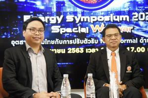 MEA ร่วมอภิปราย งาน Energy Symposium 2020