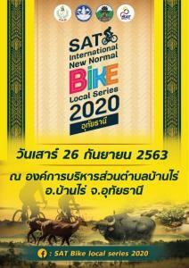"""กกท. ชวนร่วมกิจกรรมปั่นจักรยาน  """"SAT International New normal Bike local series 2020""""   สัมผัสธรรมชาติและวิถีชีวิตชุมชน จ.อุบลราชธานี และ จ.อุทัยธานี 26 ก.ย.นี้"""
