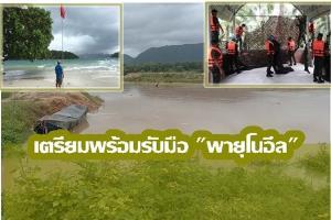 กระบี่-พังงา เตรียมพร้อมรับมือพายุโนอึล ตั้งศูนย์ช่วยเหลือ แจ้งเตือนประชาชนริมแม่น้ำตะกั่วป่าน้ำล้นตลิ่ง