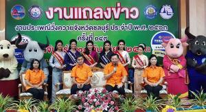 ใกล้แล้ว! งานประเพณีวิ่งควายชลบุรี ปี 63 ประเพณีโบราณ 1 เดียวในไทย 1 เดียวในโลก