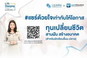 เลิร์น คอร์ปอเรชั่น สานฝัน สร้างโอกาส เด็กไทยวัยมัธยม  ด้วย โครงการ 'ทุนเปลี่ยนชีวิต'