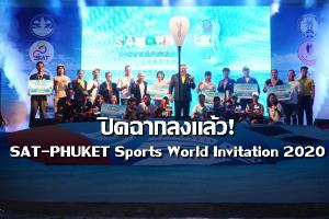 """ปิดฉากลงแล้ว! SAT-PHUKET Sports World Invitation 2020 """"ไอริณ-ศักดิ์ฎา"""" กวาด 3 แชมป์กระดานยืนพาย"""