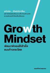 ต้องเปลี่ยน Mindset เพื่อเริ่มต้นสู่ความสำเร็จ / ดร.สุวัฒน์ ทองธนากุล