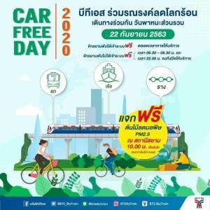 """22 ก.ย. วัน """"CAR FREE DAY"""" ชวนคนกรุงลดใช้รถยนต์ หันมาใช้ระบบขนส่งสาธารณะเดินทางร่วมกัน"""