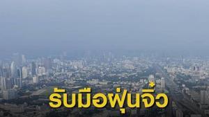 ข้อเสนอ แก้ปัญหาฝุ่น PM2.5 ในกรุงเทพฯ / วีระศักดิ์ โควสุรัตน์