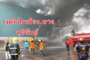 วิ่งหนีตายจ้าละหวั่น! ไฟไหม้โรงงานแปรรูปยางพาราขนาดใหญ่บุรีรัมย์ ยังคุมเพลิงไม่ได้