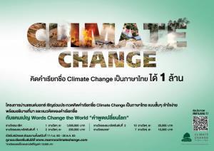 น่านแซนด์บอกซ์ ชวนคิดคำเรียกชื่อ Climate Change เป็นภาษาไทย ชิงรางวัล 1 ล้าน