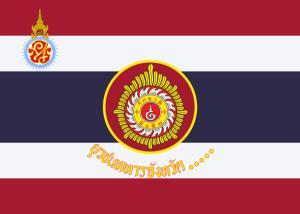 ธงยุวชนทหารประจำจังหวัด