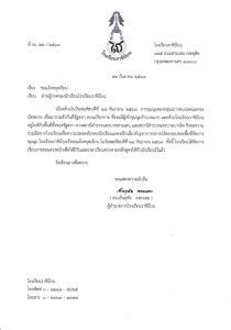 ร.ร.ราชินีบน ประกาศหยุดเรียน เพื่อความปลอดภัยของนักเรียน จากการชุมนุมหน้ารัฐสภา 24 ก.ย.