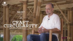SACICT CRAFT TREND TALK 4 ผู้เชี่ยวชาญชวนคิดชวนคุยถึงแนวโน้มงานหัตถกรรมยุคดิจิทัล