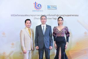 กสอ.-สถาบันฯ สิ่งทอเผยผลสำเร็จ Thailand Textiles Tag เฟสแรก คาดสร้างมูลค่าเพิ่ม 60 ล้าน