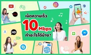 FINN Mobile เผยข้อมูลเน็ต 10 Mbps ทำอะไรได้บ้าง?