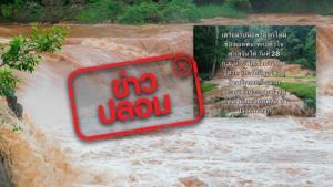 ข่าวปลอม! พายุดอลฟินเข้าไทย 28 ก.ย.นี้ ทำให้เกิดน้ำท่วมเฉียบพลันน้ำป่าไหลหลาก