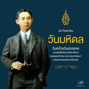 """24 กันยายน """"วันมหิดล"""" วันคล้ายวันสวรรคต พระบิดาแห่งการแพทย์แผนปัจจุบันของไทย"""