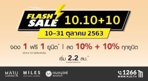 """เมเจอร์ฯ เร่งยอดขายคอนโดพร้อมอยู่ อัดแคมเปญ """"Flash Sale 10.10+10"""" ปั้นยอด Q4"""