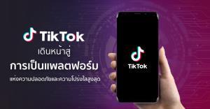TikTok เปิดรายงาน - ตั้งที่ปรึกษา เร่งยกระดับความปลอดภัย-โปร่งใส ครึ่งแรกปี'63 ลบวิดีโอกว่า 100 ล้านคลิป