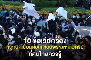 10 ข้อเรียกร้องที่ถูกบิดเบือนต่อสถาบันพระมหากษัตริย์ ที่คนไทยควรรู้