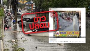 ข่าวปลอม! เตือนภัยปี 2563 กรุงเทพฯ จะจมอยู่ใต้น้ำ