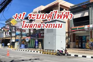 ชาวบ้านงง! ตู้ไฟฟ้ายักษ์โผล่บนทางเท้าล้ำลงถนนย่านท่องเที่ยวเกาะสมุย