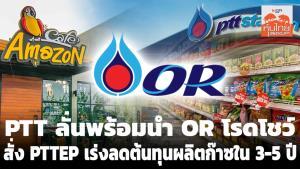 PTT ลั่นพร้อมนำ OR โรดโชว์ สั่ง PTTEP เร่งลดต้นทุนผลิตก๊าซใน 3-5 ปี