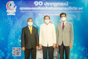 ๑๐ ปรากฏการณ์คุณธรรมของสังคมไทยในสถานการณ์โควิด-๑๙ ที่สะท้อนถึงการมีคุณธรรมของคนไทยในการฝ่าฟันวิกฤตโควิด-๑๙