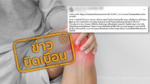 ข่าวบิดเบือน! อาการปวดขา ตะคริว เป็นสัญญาณโรคหลอดเลือดแดงส่วนปลายตีบ