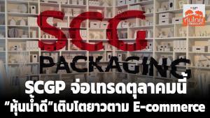 """SCGP จ่อเทรดตุลาคมนี้ """"หุ้นน้ำดี"""" เติบโตยาวตาม E-commerce"""