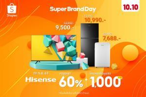 """Hisense Super Brand Day"" โปรฯ สุดคุ้มจาก Hisense 29 ก.ย.นี้ ที่ Shopee วันเดียวเท่านั้น!"
