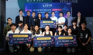 ริสแลนด์ สานฝันเยาวชนไทย มอบรางวัลการประกวด เดอะ ลิฟวิ่น เพชรเกษม อินทีเรีย ดีไซน์ คอนเทสต์ เฟ้นหาดาวรุ่งนักออกแบบ สร้างประสบการณ์ทำงานกับมืออาชีพตัวจริง