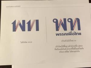 """""""เพื่อไทย"""" เปลี่ยนโลโก้รับการเปลี่ยนแปลง """"ชูศักดิ์"""" ยันไม่ร่วม รบ.แห่งชาติ"""