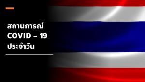 พบผู้ป่วยโควิดพุ่ง 22 ราย เป็นทหารไทยกลับจากซูดานใต้ 16 ราย ที่เหลือมาจากอินเดีย-ปากีฯ-ฟิลิปปินส์