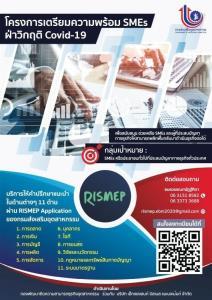 กสอ.ชวนผู้ประกอบการปรึกษาธุรกิจผ่านโลกออนไลน์