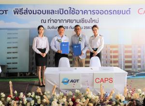 สนามบินเชียงใหม่เปิดใช้อาคารจอดรถใหม่รองรับเพิ่ม 1,300 คัน