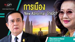 การเมือง 'New Abnormal' อีกแล้ว?