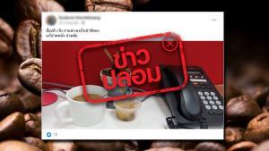 ข่าวปลอม! ดื่มกาแฟถั่งเช่า ช่วยลดอาการปวดข้อ ปวดหลัง