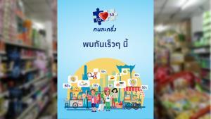 """เปิดขั้นตอนนโยบายรัฐบาล """"คนละครึ่ง"""" ชิม-ช้อป ลด 50% ทั่วไทย สูงสุด 3,000 บาท"""