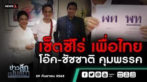 ข่าวลึกปมลับ : เซ็ตซีโร่เพื่อไทย ลุ้นเสียบร่วมรัฐบาล