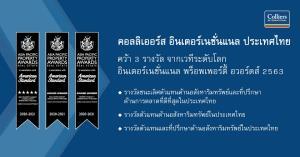 คอลลิเออร์ส อินเตอร์เนชั่นแนล ประเทศไทย คว้า 3 รางวัล จากเวทีระดับโลก