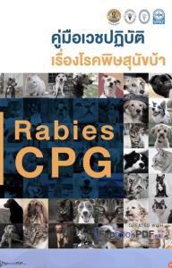 มหิดล ร่วมกับ สัตวแพทยสภา จัดทำคู่มือเวชปฏิบัติโรคพิษสุนัขบ้า ตามพระปณิธาน