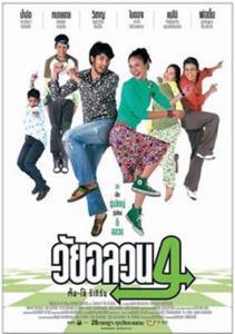 """""""วัยอลวน"""" ตำนานรักที่สร้างประวัติศาสตร์หนังไทย! แต่ชีวิตจริงกลับอลเวง!!"""