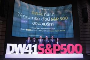 เจพีมอร์แกน เปิดเทรด DW41 อ้างอิง S&P 500