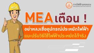 MEA เตือนอย่าหลงเชื่ออุปกรณ์ประหยัดไฟฟ้า แนะปรับวิธีใช้ไฟฟ้าประหยัดได้จริง